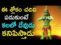 Vedic Mantras, Hindu Mantras, Hanuman Chalisa Mantra, Hindu Vedas, Kundalini Meditation, Telugu Inspirational Quotes, Bhakti Song, Hindu Rituals, Sanskrit Mantra