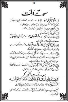 Islamic Phrases, Islamic Dua, Islamic Messages, Islamic Love Quotes, Muslim Quotes, Islamic Inspirational Quotes, Islamic Knowledge In Urdu, Study Board, Allah God