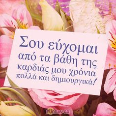 Euxes Gia Giorti Mobiles, Happy Name Day, Greek Quotes, Happy Birthday Cards, Invite Your Friends, Wish, Special Occasion, Birthdays, Thankful