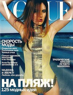 RUSSIAN VOGUE - JULY / AUGUST 2000 COVER MODEL - ADI
