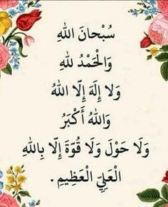 Let Us Remember Allah and Praise Him Islamic Phrases, Islamic Messages, Islam Hadith, Islam Quran, Alhamdulillah, Allah Help Me, Surah Al Quran, Images Jumma Mubarak, Kaligrafi Allah