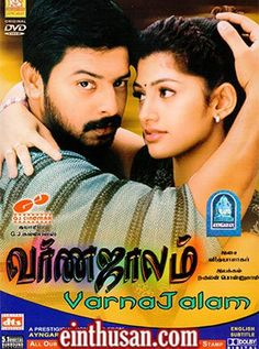 Varnajalam Tamil Movie Online - Srikanth, Sadha, Kutti Radhika, Nassar and Karunas. Directed by Nagulan Ponnusamy. Music by Vidyasagar. 2004[U] w.eng.subs