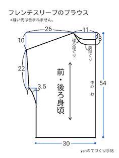 【型紙・作り方】簡単フレンチスリーブのブラウス
