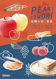 Poster Design Layout, Food Poster Design, Creative Poster Design, Print Layout, Creative Posters, Food Design, Japan Graphic Design, Japan Design, Graphic Design Tutorials