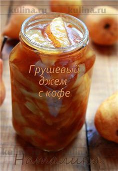 Pear jam with coffee – recipe with photo - Obst Alcohol Recipes, Jam Recipes, Canning Recipes, Coffee Recipes, Konservierung Von Lebensmitteln, Easy Canning, Pear Jam, Marmalade Recipe, Fruit Jam