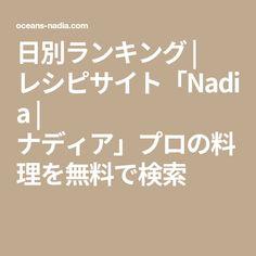 日別ランキング   レシピサイト「Nadia   ナディア」プロの料理を無料で検索