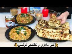 خبز ملاوي مورق بطريقة سهلة ومبسطة مع كفتاجي تونسي زمني على أصوله -Mlawi et Kafteji tunisien - YouTube Tunisian Food, Risotto, French Toast, Grains, Dishes, Breakfast, Ethnic Recipes, Music, Recipes