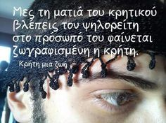 Mes ti matia.. Crete Island, Greece, Poems, Letters, Quotes, Beauty, Qoutes, Poetry, Letter