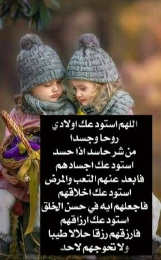 Duaa Islam, Islam Hadith, Coran Islam, Allah Quotes, Romantic Love Quotes, Arabic Words, Lyrics, Nice Quotes, Bonheur