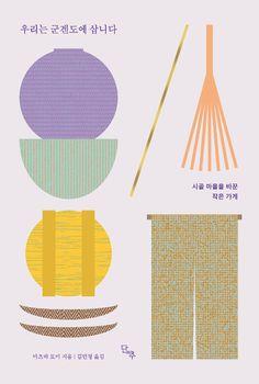 Poster Design, Graphic Design Posters, Graphic Design Inspiration, Print Design, Book Cover Design, Book Design, Layout Design, Poster Fonts, Type Illustration