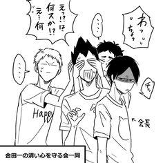「HQ!!LOG」/「こな(う組)」の漫画 [pixiv]