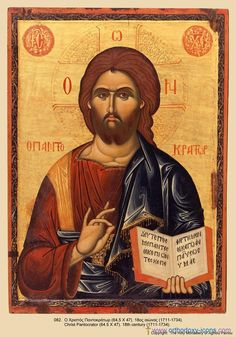 Christ Pantocrator, Paint Icon, Jesus Christus, Russian Orthodox, Byzantine Art, Orthodox Christianity, Son Of God, Orthodox Icons, Roman Catholic
