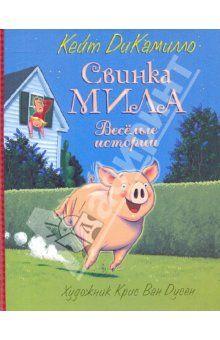 Кейт ДиКамилло - серия книг о свинке Миле