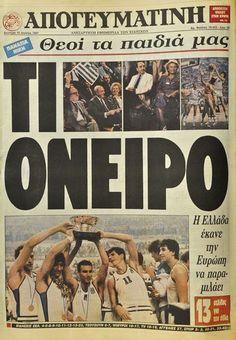 Σαν σήμερα: Ευρωμπάσκετ 1987 η Ελλάδα Βασίλισσα της Ευρωπης!