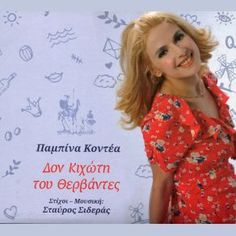 http://www.music-bazaar.com/greek-music/album/840816/DON-KIHOTI-TOU-THERVANDES/?spartn=NP233613S864W77EC1&mbspb=108 ΠΑΜΠΙΝΑ - ΔΟΝ ΚΙΧΩΤΗ ΤΟΥ ΘΕΡΒΑΝΤΕΣ (2014) [Modern Laika] # #ModernLaika