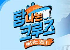 탐나는 크루즈 1회 181124 다시보기 Typo Design, Branding Design, Korea Logo, Logo Style, Brand Identity, Promotion, Banner, Typography, Marketing