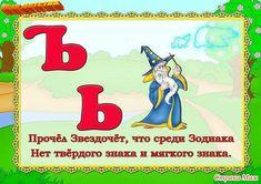 И снова учим буквы