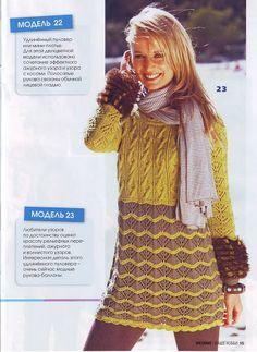 Рокли, туники - Perunika Knitting - Álbumes web de Picasa