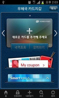 Korea Post NFC wallet
