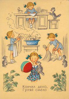 """S. Byalkovskaya, A. Sazonov """"Work hard play hard"""" Postcard -- 1957, Izogiz Publ. by RussianSoulVintage on Etsy https://www.etsy.com/listing/166963135/s-byalkovskaya-a-sazonov-work-hard-play"""