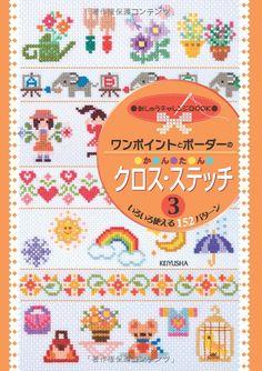 Amazon.co.jp: ワンポイントとボーダーのかんたんクロス・ステッチ〈3〉 (刺しゅうチャレンジbook): 本