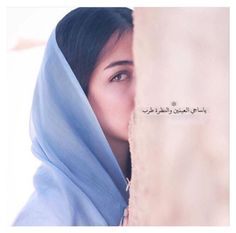 يا ساجي العينين ..!🎶 Prophet Quotes, Quran Quotes, Beautiful Arabic Words, Arabic Love Quotes, Sweet Words, Love Words, Poetry Quotes, Book Quotes, Arabic Poetry