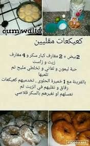 "Résultat de recherche d'images pour ""‫مملحات لام وليد‬‎"" French Macaroon Recipes, French Macaroons, Arabic Sweets, Arabic Food, Food Network Recipes, Cooking Recipes, Algerian Recipes, Algerian Food, Tunisian Food"