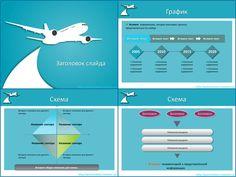 Шаблон презентации с изображением авиалайнера, взмывающего в небо, в качестве фона. Слайды презентации содержат блок-схемы с демонстрационными материалами. Все слайды и объекты, размещенные на