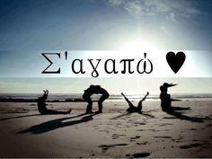 μου αρεσει οταν χαμογελας . θελω πολυ να το φιλησω αυτο το χαμογελο. εισαι παρα πολυ πολυ ομορφη . κορμακι μου εσυ . γτ τρεμω συνεχεια οταν σε βλεπω ή οταν με κοιτας γτ? σε αγαπω πολυ . All You Need Is Love, You And I, How Are You Feeling, Greek Music, My Other Half, Greek Words, Greek Quotes, Love Quotes, Ocean