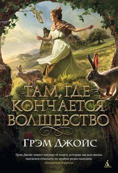 http://j.livelib.ru/boocover/1001522647/o/2e60/Grem_Dzhojs__Tam_gde_konchaetsya_volshebstvo.jpeg