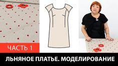 Моделирование Льняное платье со спущенным плечом реглан и рельефами от в...