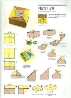 정보제공 > 종이접기 창작세계 > 바람개비 상자