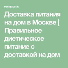 Доставка питания на дом в Москве   Правильное диетическое питание с доставкой на дом