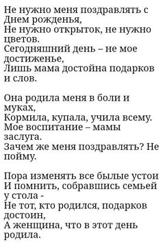 Text Quotes, Poem Quotes, Russian Quotes, Touching Words, Biblical Verses, Cute Texts, Clever Quotes, Teenager Quotes, Happy Birthday Wishes