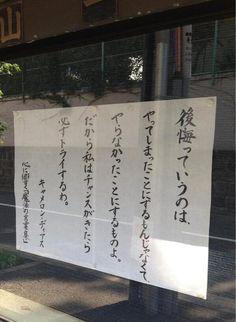 """""""ofp: (via Twitter / twitettaseattle: 麻布にあるお寺が門前に掲げてたいわゆる「ためになる御言葉」な …) """""""