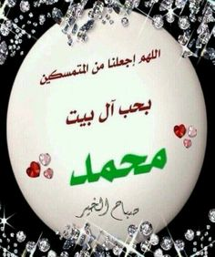 صباح حب آل محمد pic.twitter.com/NMz5DfRAnX