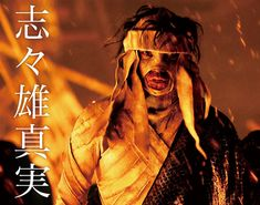 映画『るろうに剣心 京都大火編/伝説の最期編』公式サイト Rurouni Kenshin, Japanese Characters, Asian Actors, Martial Arts, Samurai, Warriors, Theater, Movie Posters, Action