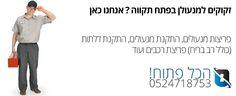 Locksmith services need Petah Tikva? Call us today! Locksmith in Petah Tikva. Our company is a company that provides locksmith services in Petah Tikva decade in ensuring the professionalism and skill.