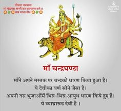 Believe In God Quotes, Quotes About God, Navratri Images, Knowledge, Fictional Characters, Fantasy Characters, Facts