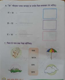 Hindi Grammar Work Sheet Collection for Classes 5,6, 7 & 8: Matra Work Sheets for Classes 3, 4, 5 and 6 With SOLUTIONS/ANSWERS Lkg Worksheets, Hindi Worksheets, Letter Worksheets, 1st Grade Worksheets, Grammar Worksheets, English Worksheets For Kindergarten, Preschool Worksheets, Body Parts Preschool, Nursery Worksheets