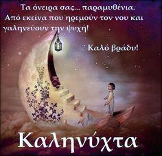 Good Morning Good Night, Good Night Quotes, Evening Greetings, Goeie Nag, Night Pictures, Night Wishes, Greek Quotes, Picture Quotes, Quote Pictures