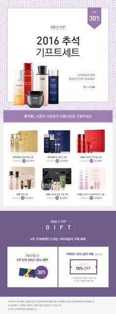 ONLY VIP 혜택 1탄9월 아리따움 추석 세트 기획전 | 아리따움 공식 사이트