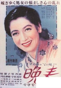 """Yasujiro Ozu's """"Late Spring"""" ('49)  Noriko is 27 years old and still living with her widowed father. Everybody tries to talk her into marrying, but Noriko wants to stay at home caring for her father.  Stars: Chishû Ryû, Setsuko Hara, Yumeji Tsukioka, Haruko Sugimura"""