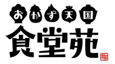 おかず天国 食堂苑 | LOGO | WORKS | 福岡のデザイン事務所 カジグラ[KAJIGRA]