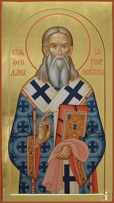 St Theophan the Recluse / Byzantine Icons, Religious Images, Orthodox Christianity, Saint Nicholas, Orthodox Icons, Christian Art, Saints, Religion, Princess Zelda