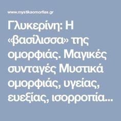 Γλυκερίνη: Η «βασίλισσα» της ομορφιάς. Μαγικές συνταγές Μυστικά oμορφιάς, υγείας, ευεξίας, ισορροπίας, αρμονίας, Βότανα, μυστικά βότανα, www.mystikavotana.gr, Αιθέρια Έλαια, Λάδια ομορφιάς, σέρουμ σαλιγκαριού, λάδι στρουθοκαμήλου, ελιξίριο σαλιγκαριού, πως θα φτιάξεις τις μεγαλύτερες βλεφαρίδες, συνταγές : www.mystikaomorfias.gr, GoWebShop Platform Beauty Recipe, Toe Nails, Beauty Hacks, Beauty Tips, Craft, Hair Beauty, Listerine, Easy, Kate Middleton