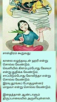 Andal blessings