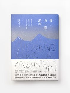 Thinking like a mountain on Behance