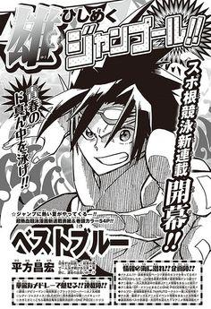 Best Blue, nuevo Manga de Masahiro Hirakata (Shinmai Fukei Kiruko-san) el 13 de Julio.