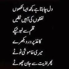 Urdu and Hindi poetry: Heart touching Urdu Hindi poetry 2020 Nice Poetry, Soul Poetry, Poetry Feelings, My Poetry, True Feelings, Urdu Quotes, Poetry Quotes, Islamic Quotes, Qoutes